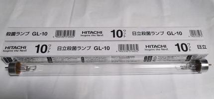 日立殺菌灯交換球 10w(GL−10)5本