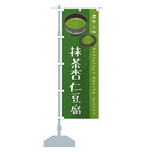 抹茶杏仁豆腐 のぼり旗(レギュラー60x180cm 左チチ 標準)