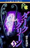 ダークグリーン (3) (フラワーコミックス)