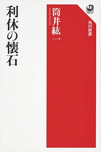 利休の懐石 (角川選書)