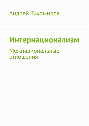Интернационализм: Межнациональные отношения (Russian Edition)