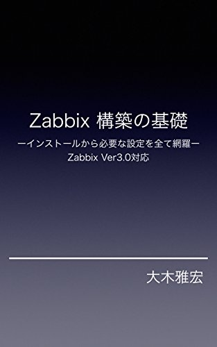 Basics of construction  Zabbix Server: It covers everything from installing Zabbix Server to basic configuration (Japanese Edition)