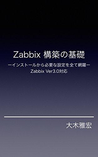 Zabbix Serverの構築の基礎: Zabbix Serverのインストールから基本的な設定まで全てを網羅