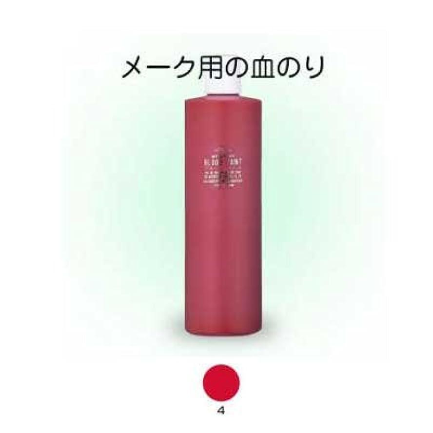 朝ごはん損なう適切にブロードペイント(メークアップ用の血のり)500ml 4【三善】