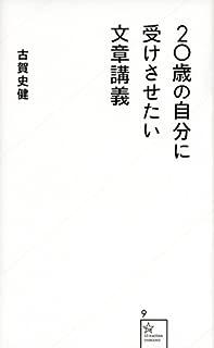 20歳の自分に受けさせたい文章講義 (星海社新書)