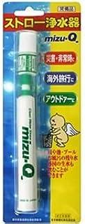 ストロー浄水器 mizu-Q(ミズキュー)