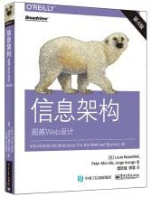 Information Architecture: Beyond Web Design (4th edition) (full color)(Chinese Edition)