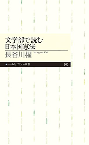 文学部で読む日本国憲法 (ちくまプリマー新書)