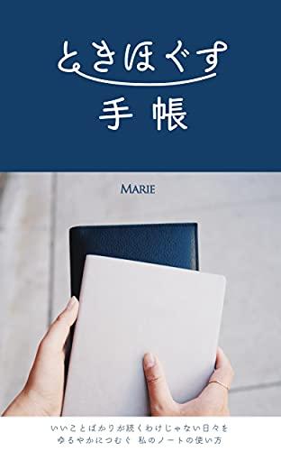 ときほぐす手帳: いいことばかりが続くわけじゃない日々をゆるやかにつむぐ私のノートの使い方