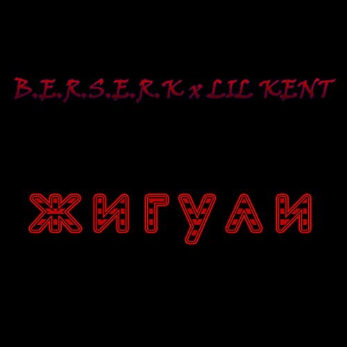 B.E.R.S.E.R.K & Lil Kent