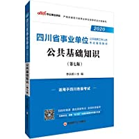 Sichuan Province in 2020 public education public institutions to recruit staff examination materials: basic knowledge of public(Chinese Edition)