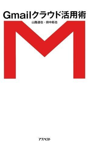 Gmailクラウド活用術