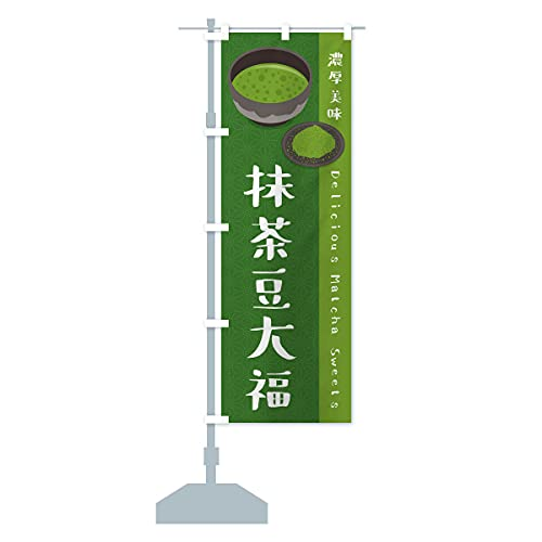 抹茶豆大福 のぼり旗 サイズ選べます(ショート60x150cm 左チチ)
