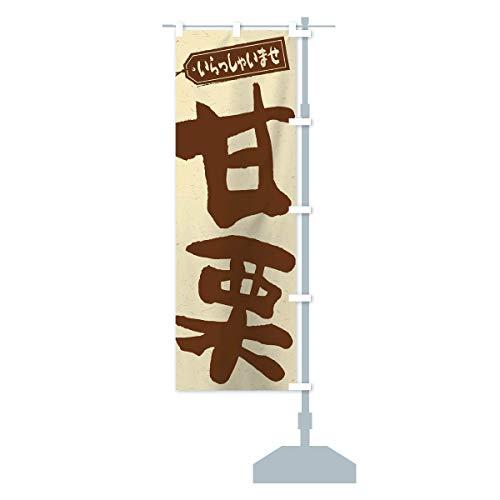 甘栗 のぼり旗 サイズ選べます(ジャンボ90x270cm 右チチ)