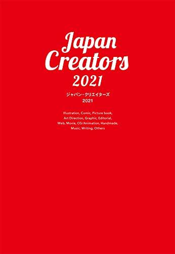ジャパン・クリエイターズ 2021