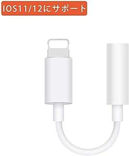 純正品 Lightning 3.5 mmヘッドフォンジャックアダプタ ios11/12に対応 ライトニング イヤホン 交換 iPhone XS MAX/XS/XR/X/8/7適用 ライトニング イヤホン ケーブル 1年保証