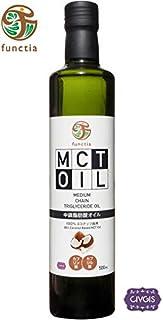 ファンクティア MCTオイル【ジャンボサイズ】大容量 500ml 中鎖脂肪酸オイル(原材料ココナッツ由来100%)functia MCT Oil 500ml Medium Chain Triglyceride Oil (From Coconut 100%) チブギス CIVGIS