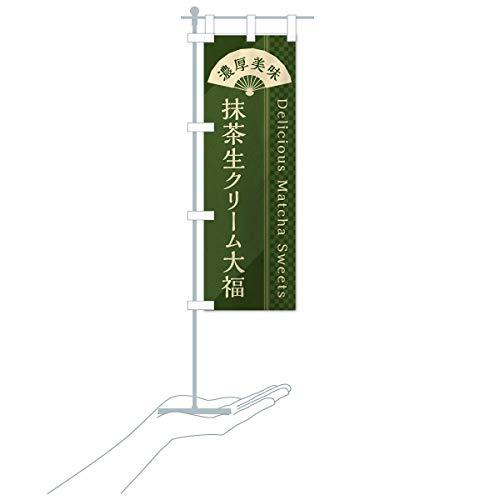 卓上ミニ抹茶生クリーム大福/抹茶スイーツ のぼり旗 サイズ選べます(卓上ミニのぼり10x30cm 立て台付き)