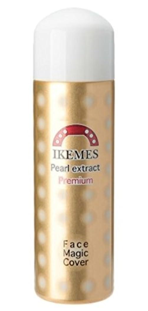 年齢線形仮装IKEMES(イケメス) フェイスマジックカバー パール エクストラクトプレミアム 80ml