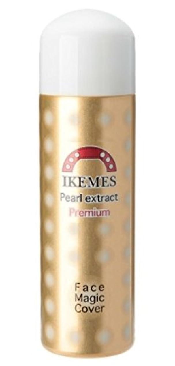 歴史的服生産的IKEMES(イケメス) フェイスマジックカバー パール エクストラクトプレミアム 80ml