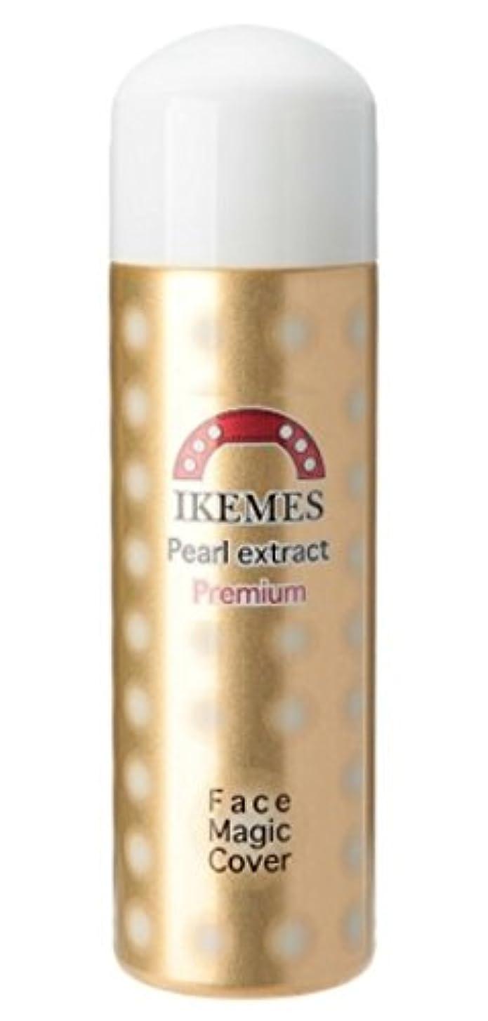 トラクター雑品民主主義IKEMES(イケメス) フェイスマジックカバー パール エクストラクトプレミアム 80ml