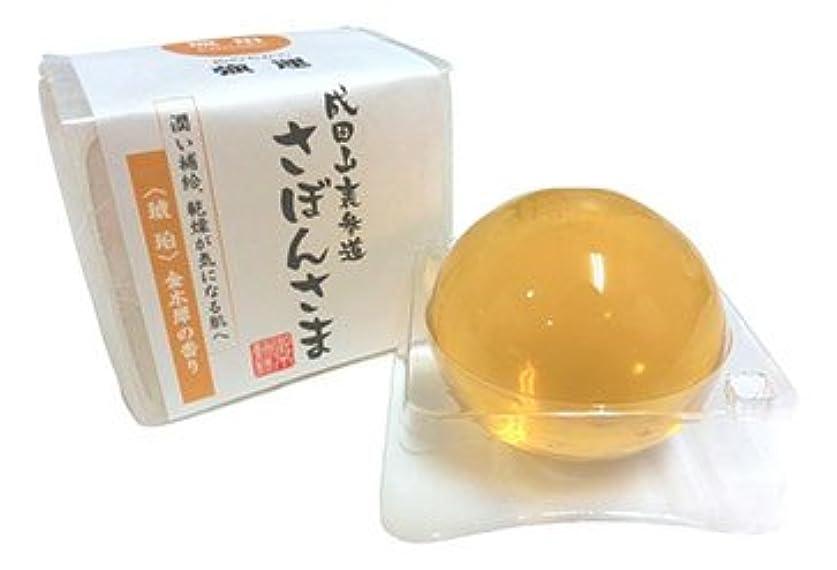 ビーズ徹底的に組み合わせ成田山表参道 さぼんさま〈琥珀〉金木犀の香り 100g