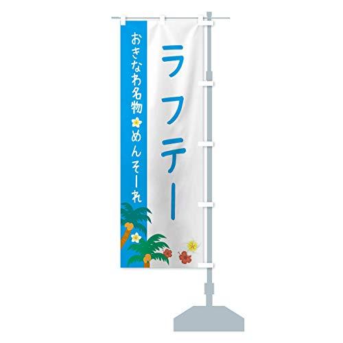 沖縄名物ラフテー のぼり旗 サイズ選べます(ショート60x150cm 右チチ)