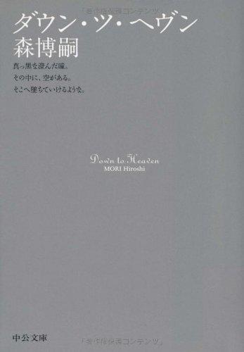 ダウン・ツ・ヘヴン (中公文庫)
