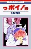 っポイ! 9 (花とゆめCOMICS)
