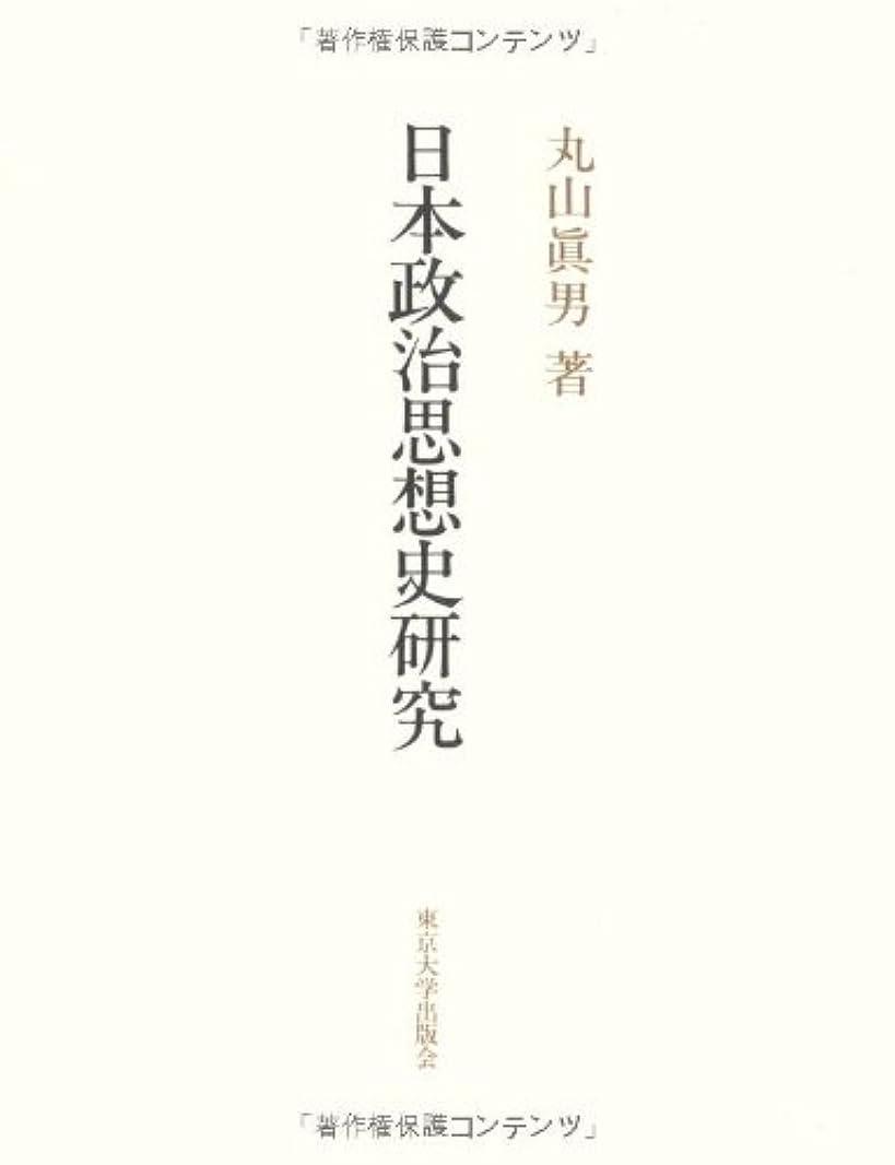 収束免除する滑る日本政治思想史研究