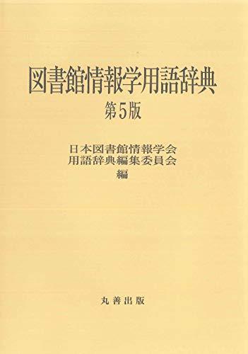 図書館情報学用語辞典 第5版の詳細を見る
