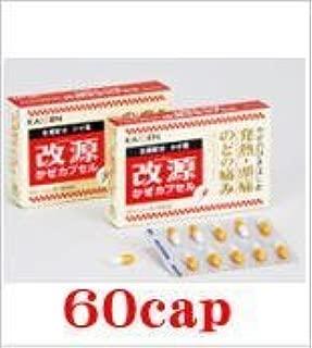 【指定第2類医薬品】改源かぜカプセル 60カプセル ×2