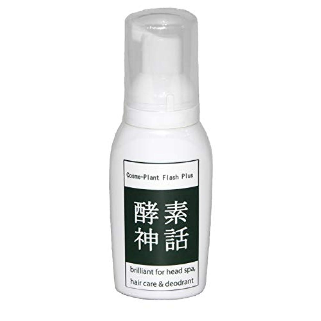 適応する非アクティブ酵素神話 80ml プロ顔負けのヘッドスパがご家庭で! 頭皮?毛穴のすっきり感?さわやか感 髪も元気に立ち上がり匂いも解消 使い方はとても簡単