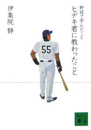 野球で学んだこと ヒデキ君に教わったこと (講談社文庫)