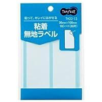 (まとめ) TANOSEE 貼ってはがせる無地ラベル 35×105mm 1パック(20片:2片×10シート) 【×40セット】 ds-1578028