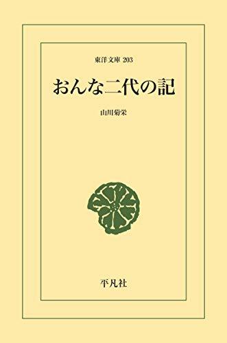 おんな二代の記 (東洋文庫0203)