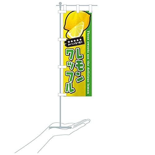 卓上ミニレモンワッフル のぼり旗 サイズ選べます(卓上ミニのぼり10x30cm 立て台付き)