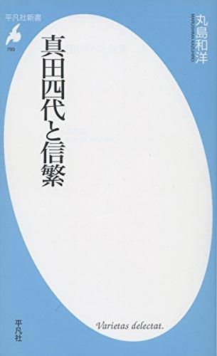 真田四代と信繁 (平凡社新書)