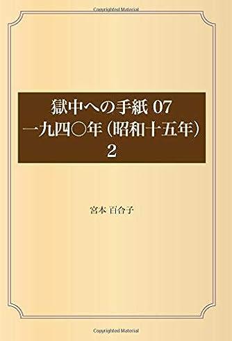 獄中への手紙 07 一九四〇年(昭和十五年)2