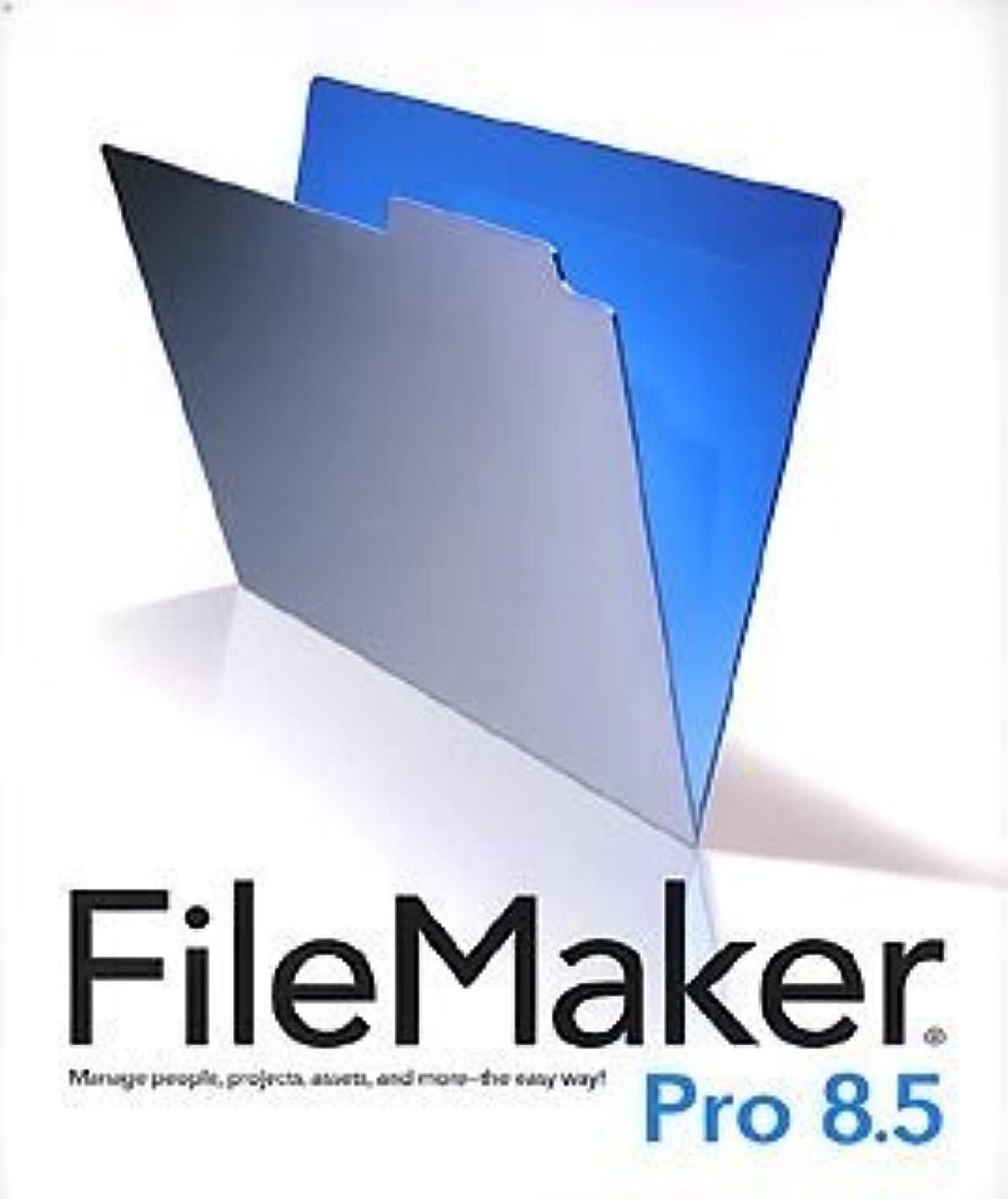 セント瞳スナックFileMaker Pro 8.5