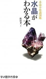 水晶がわかる本―水晶不思議図鑑 (学ぶ創作市場)