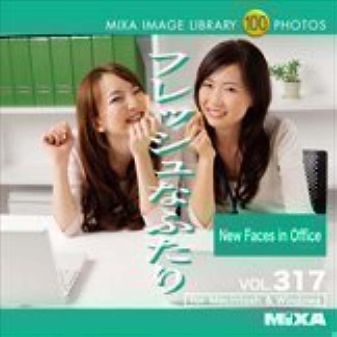 海分類繊細MIXA IMAGE LIBRARY Vol.317 フレッシュなふたり