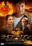 ライブラリアン  キング・ソロモンの呪文 [DVD] image