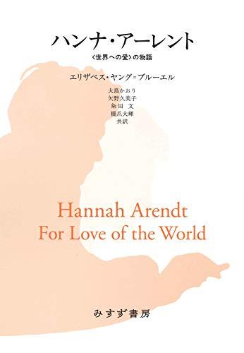 ハンナ・アーレント――〈世界への愛〉の物語