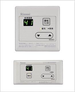 リンナイ給湯器用台所浴室リモコンセットMC-33-A+BC-45-A