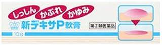 【第(2)類医薬品】新デキサP軟膏 10g