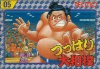 つっぱり大相撲
