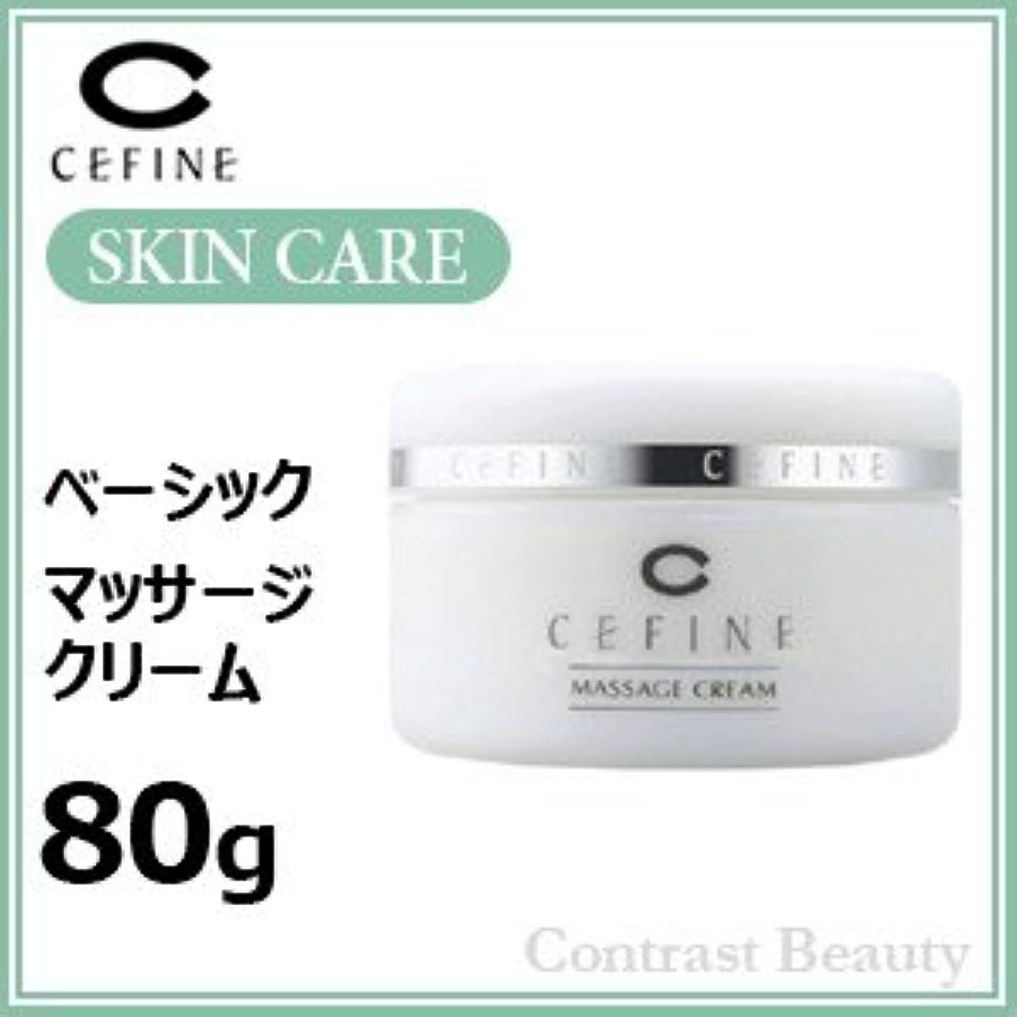 コンパクトふつうミニ【X4個セット】 セフィーヌ マッサージクリーム 80g CEFINE ベーシックオプションシリーズ