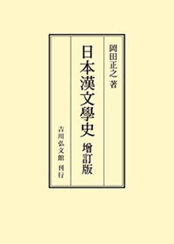 日本漢文学史 増訂版の詳細を見る