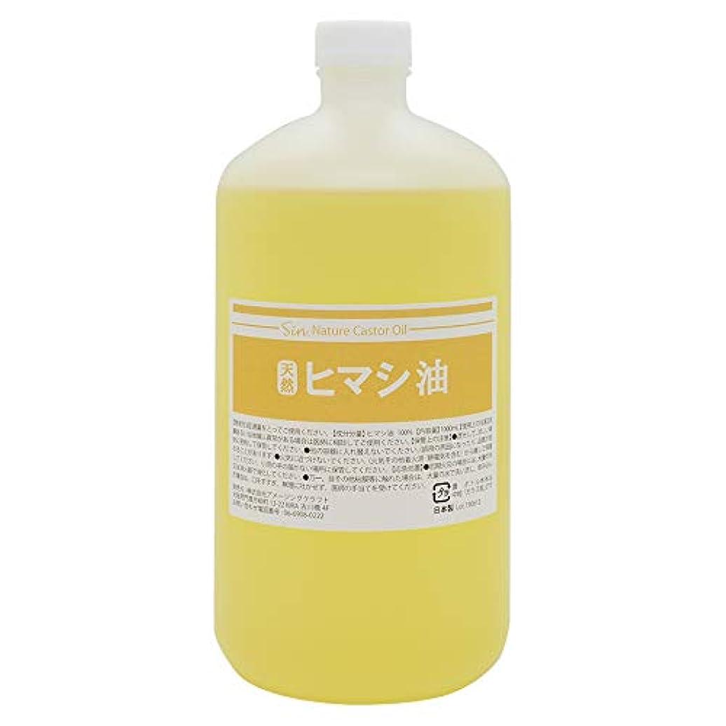 レーザピグマリオン神経衰弱天然無添加 国内精製 ひまし油 1000ml (ヒマシ油 キャスターオイル)